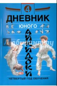 Дневник юного айкидоки. 4-й год обучения