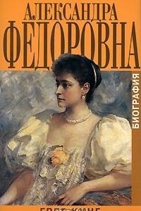 Александра Федоровна. Биография