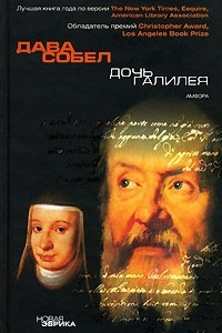 Дочь Галилея. Исторические мемуары о науке, вере и любви