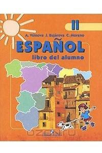 Espanol 2: Libro del alumno / Испанский язык. 2 класс