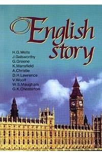 Английский рассказ ХХ века. Сборник 2