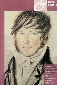 Дневник путешествия Луиджи Пелли, родом из Аранно, из Санкт-Петербурга в Лугано в 1829 году