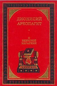 Дионисий Ареопагит. О небесной иерархии