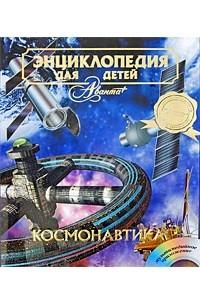 Энциклопедия для детей. Том 25. Космонавтика.