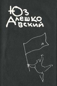 Юз Алешковский. Собрание сочинений в четырех книгах. Том 1