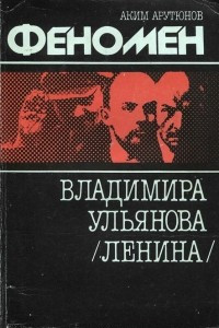 Феномен Владимира Ульянова (Ленина)