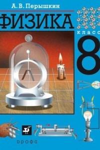 Физика 8кл. Учебник