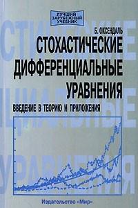 Стохастические дифференциальные уравнения. Введение в теорию и приложения
