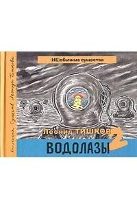 Водолазы-2