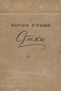 Иосиф Уткин. Стихи