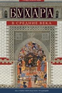 Бухара в Средние века. На стыке персидских традиций и исламской культуры