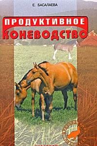 Продуктивное коневодство