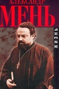 Александр Мень. Жизнь