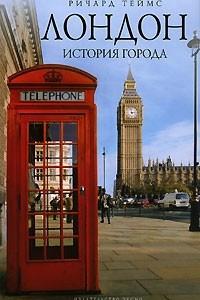 Лондон. История города