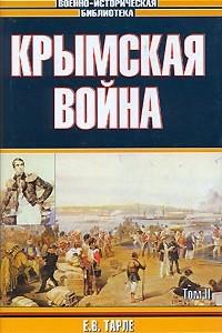 Крымская война. В 2 томах. Том 2