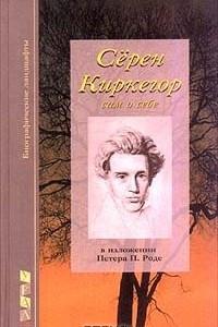 Серен Киркегор