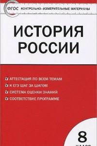 История России. 8 класс. Контрольно-измерительные материалы