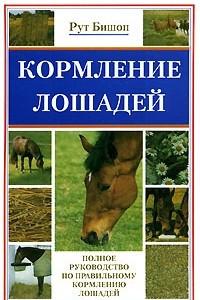 Кормление лошадей. Полное руководство по правильному кормлению лошадей