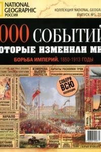 1000 событий, которые изменили мир. №5, 2012. Борьба империй. 1850-1913 годы