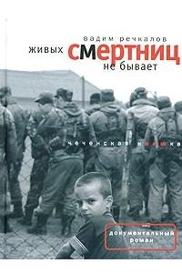 Живых смертниц не бывает: Чеченская киншка