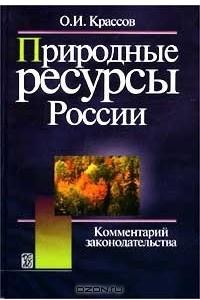Природные ресурсы России. Комментарий законодательства