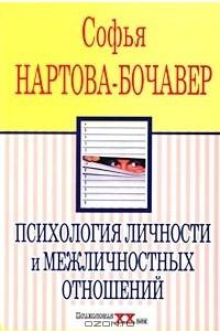 Психология личности и межличностных отношений