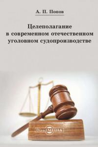 Целеполагание в современном отечественном уголовном судопроизводстве