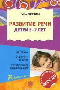 Развитие речи детей 5-7 лет