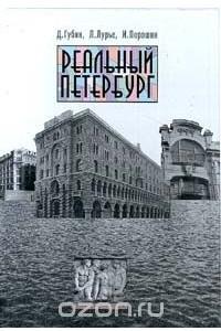 Реальный Петербург