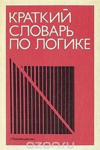 Краткий словарь по логике