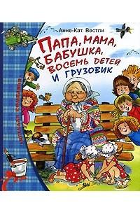 Папа, мама, бабушка, восемь детей и грузовик. Папа, мама, бабушка и восемь детей в лесу