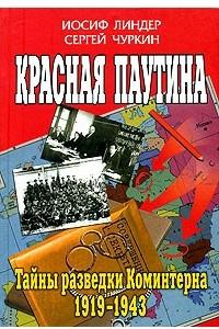 Красная паутина. Тайны разведки Коминтерна. 1919-1943