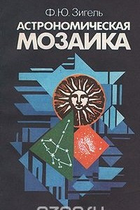 Астрономическая мозаика