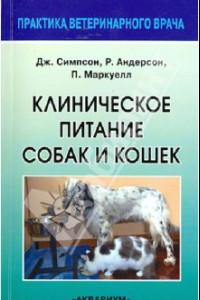 Клиническое питание собак и кошек. Руководство для ветеринарного врача