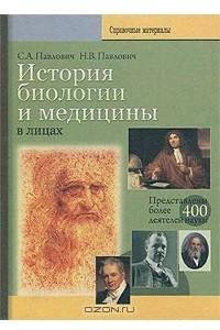 История биологии и медицины в лицах