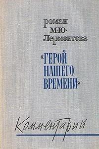 Роман М. Ю. Лермонтова