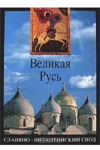 Великая Русь. История и художественная культура X - XVII века