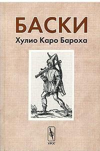 Баски