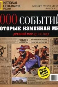1000 событий, которые изменили мир. №1, 2011. Древний мир. До 400 года