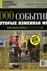 1000 событий, которые изменили мир. №6, 2012. Мировые войны. 1914-1945 годы