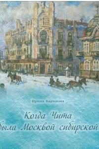 Когда Чита была Москвой сибирской. Очерки городской жизни начала 20 века