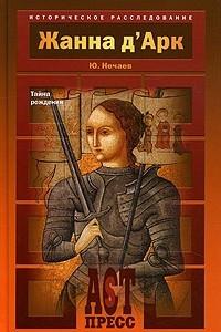 Жанна д' Арк. Тайна рождения