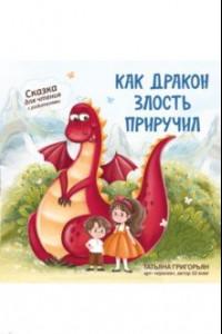 Как дракон злость приручил. Сказка для чтения с родителями