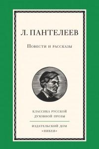 Л. Пантелеев. Повести и рассказы