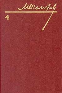 Собрание сочинений в восьми томах. Том 4