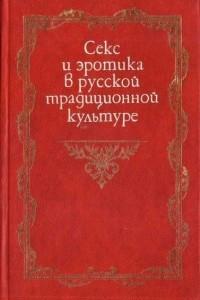 Секс и эротика в русской традиционной культуре