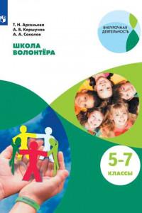 Арсеньева. Школа волонтёра. Учебное пособие