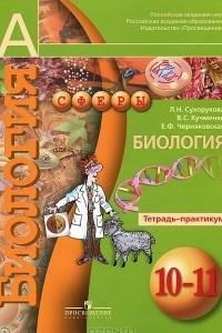 Биология. 10-11 класс. Тетрадь-практикум