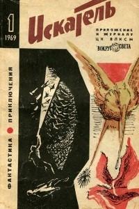 Искатель, №1, 1969
