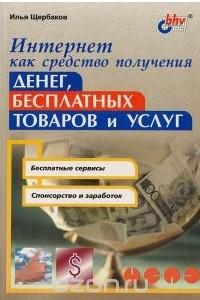 Интернет как средство получения денег, бесплатных товаров и услуг